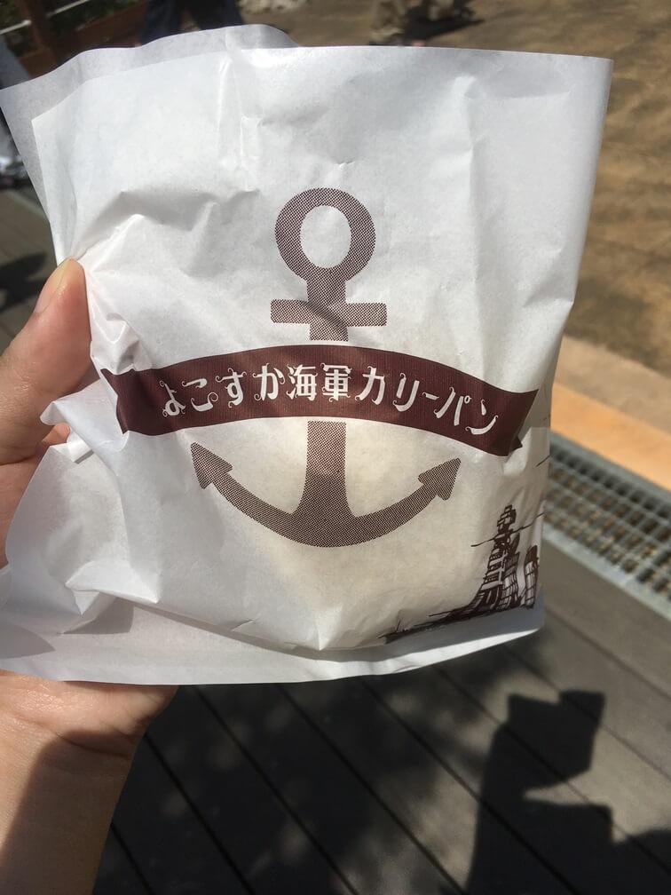 よこすか海軍カリーパン