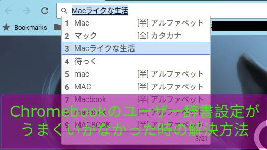 Chromebookのユーザー辞書設定がうまくいかなかった時の解決方法