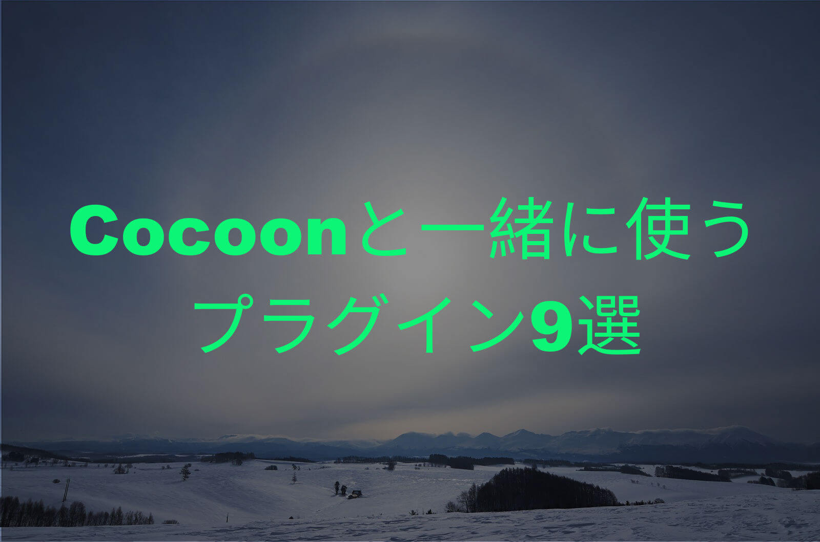 Cocoonと一緒に使うプラグイン9選
