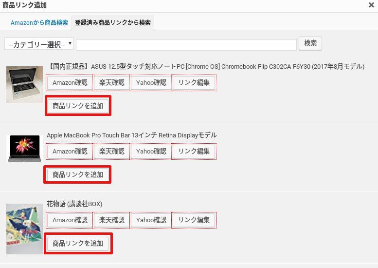 登録済み商品リンクから検索タブから商品リンクを追加