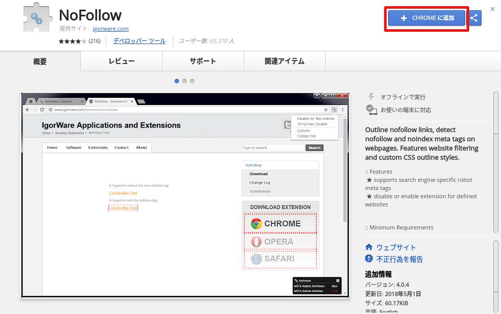 拡張機能にnofollow追加