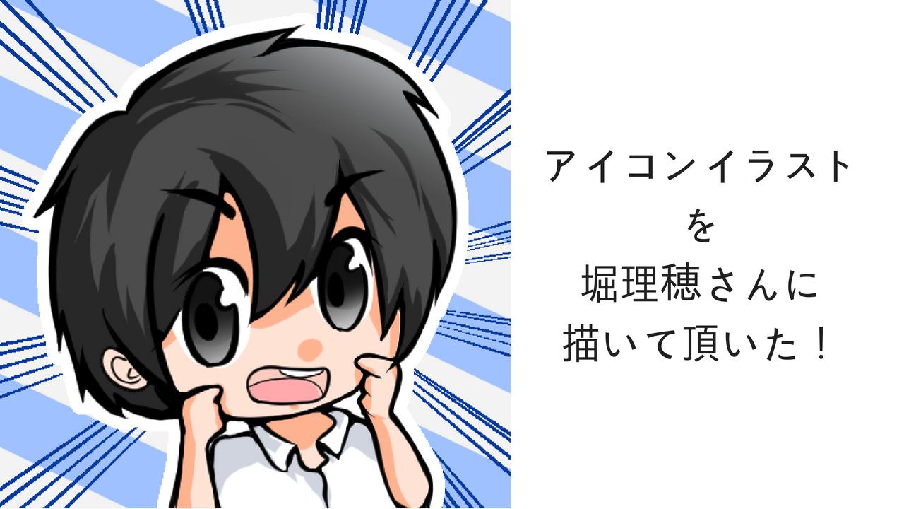 アイコンイラストを堀理穂さんに描いて頂いた