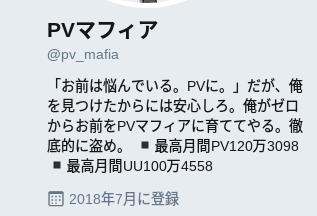pvマフィアのプロフィール