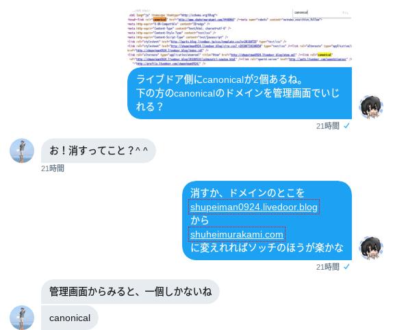 しゅうへいさんとのDM3