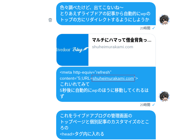 しゅうへいさんとのDM8