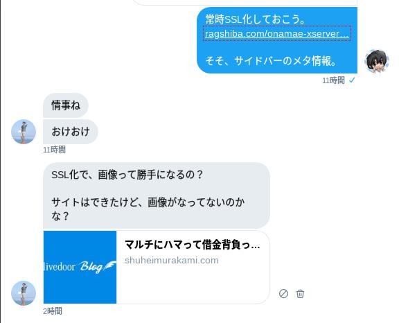 しゅうへいさんとのDM11