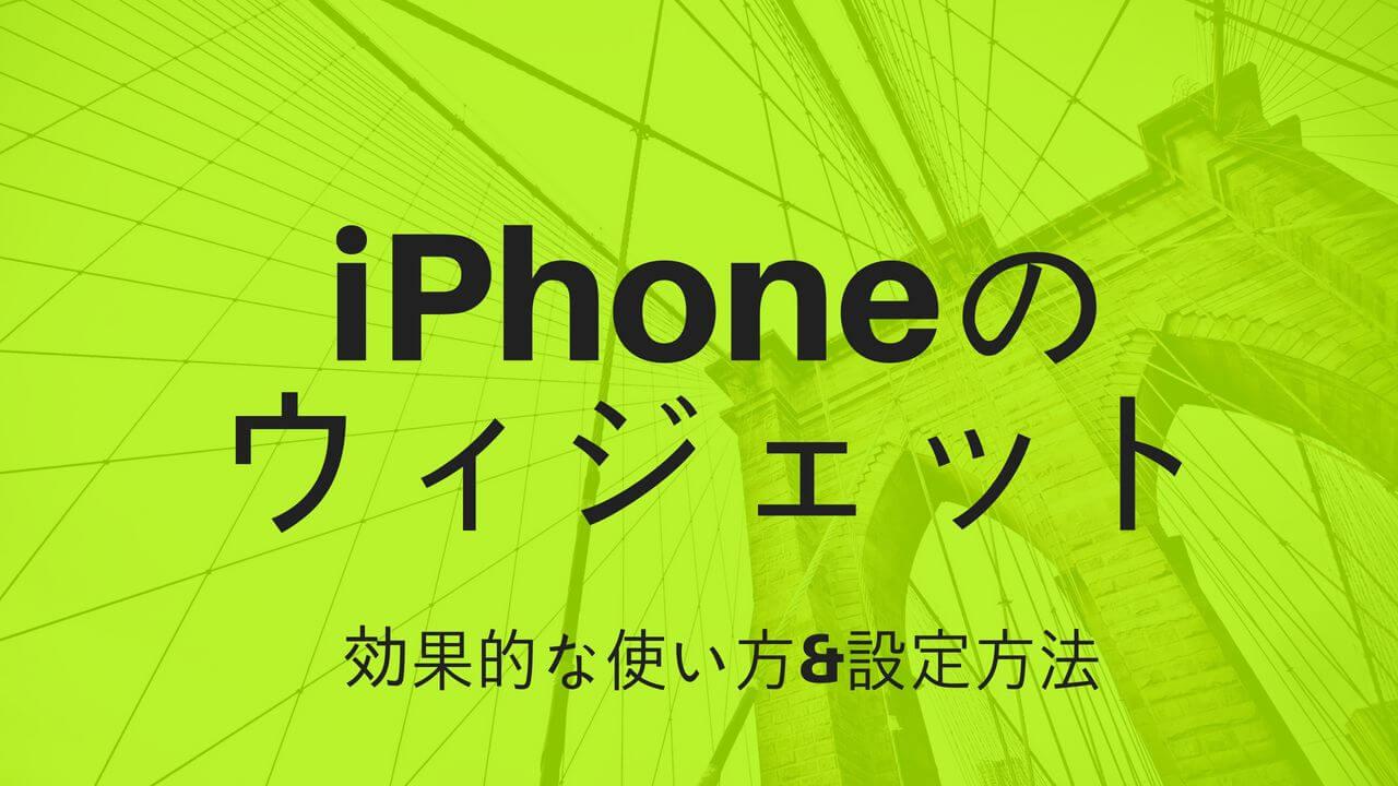 iphoneのウィジェット効果的な使い方&設定方法