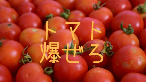 トマト爆ぜろ