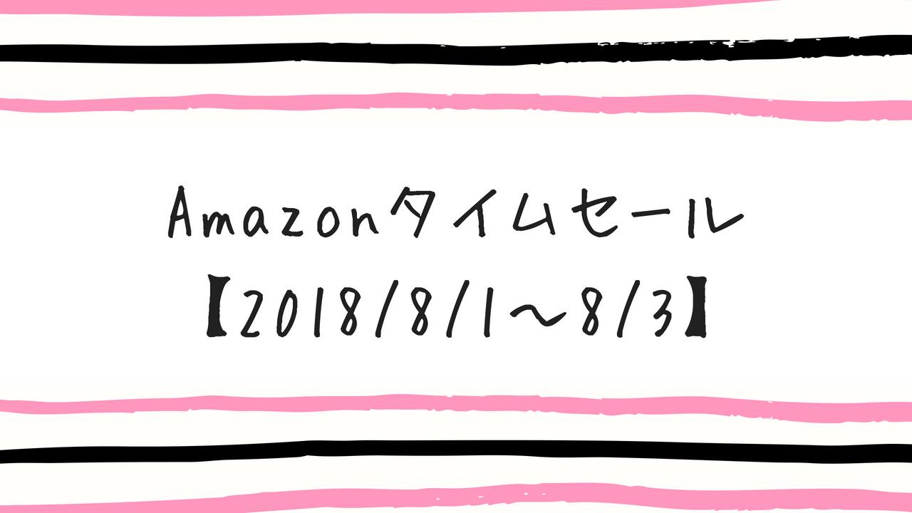 amazonタイムセール【2018/8/1〜3】