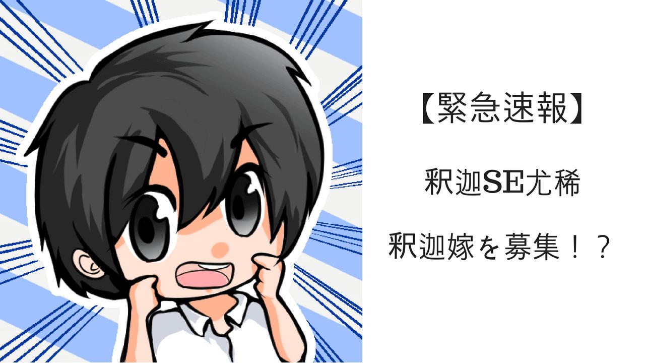 【緊急速報】釈迦SE尤稀釈迦嫁を募集!?