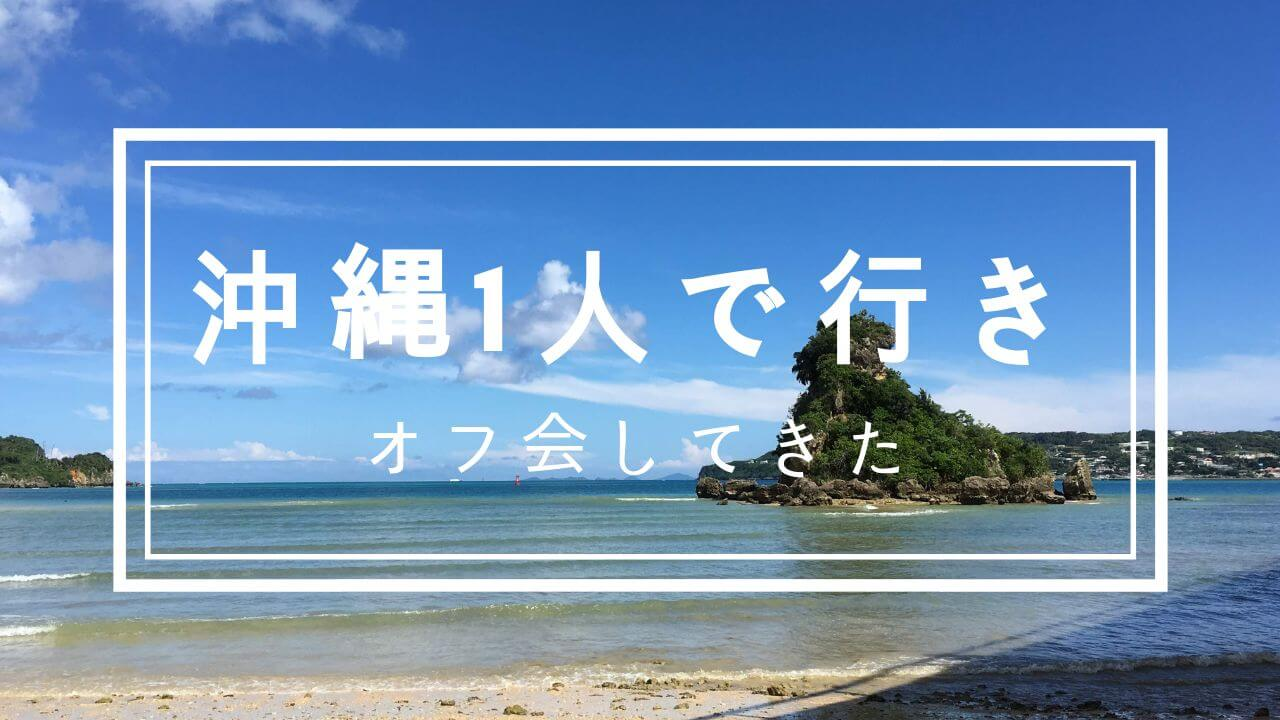 沖縄1人で行きオフ会してきた