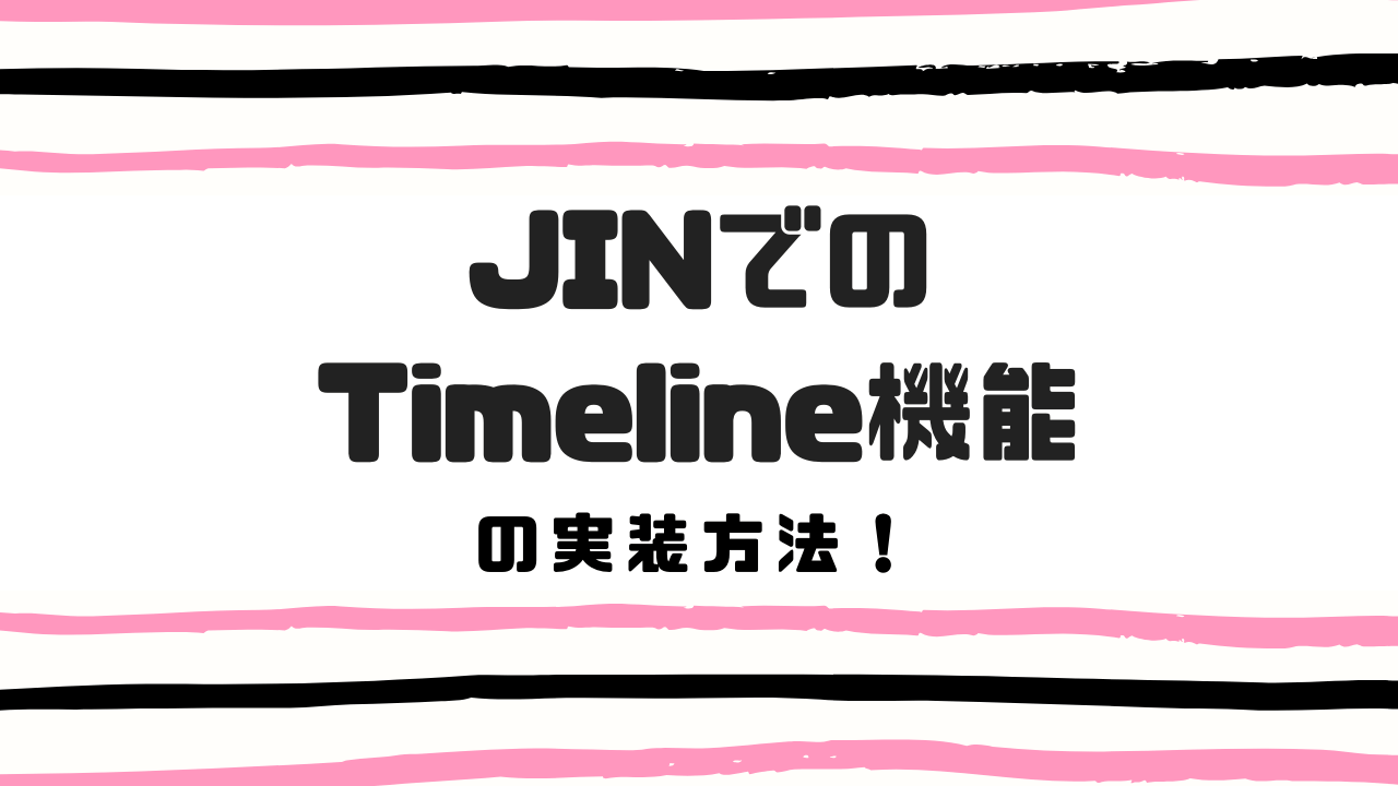 JINでのTimeline機能の実装方法!