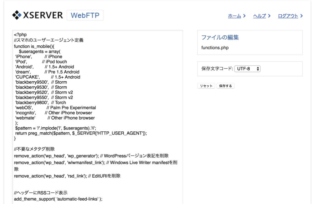 functions.phpにプログラムを追加する