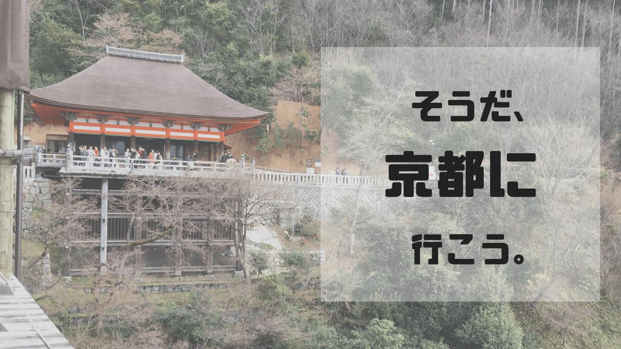 そうだ、京都に行こう。