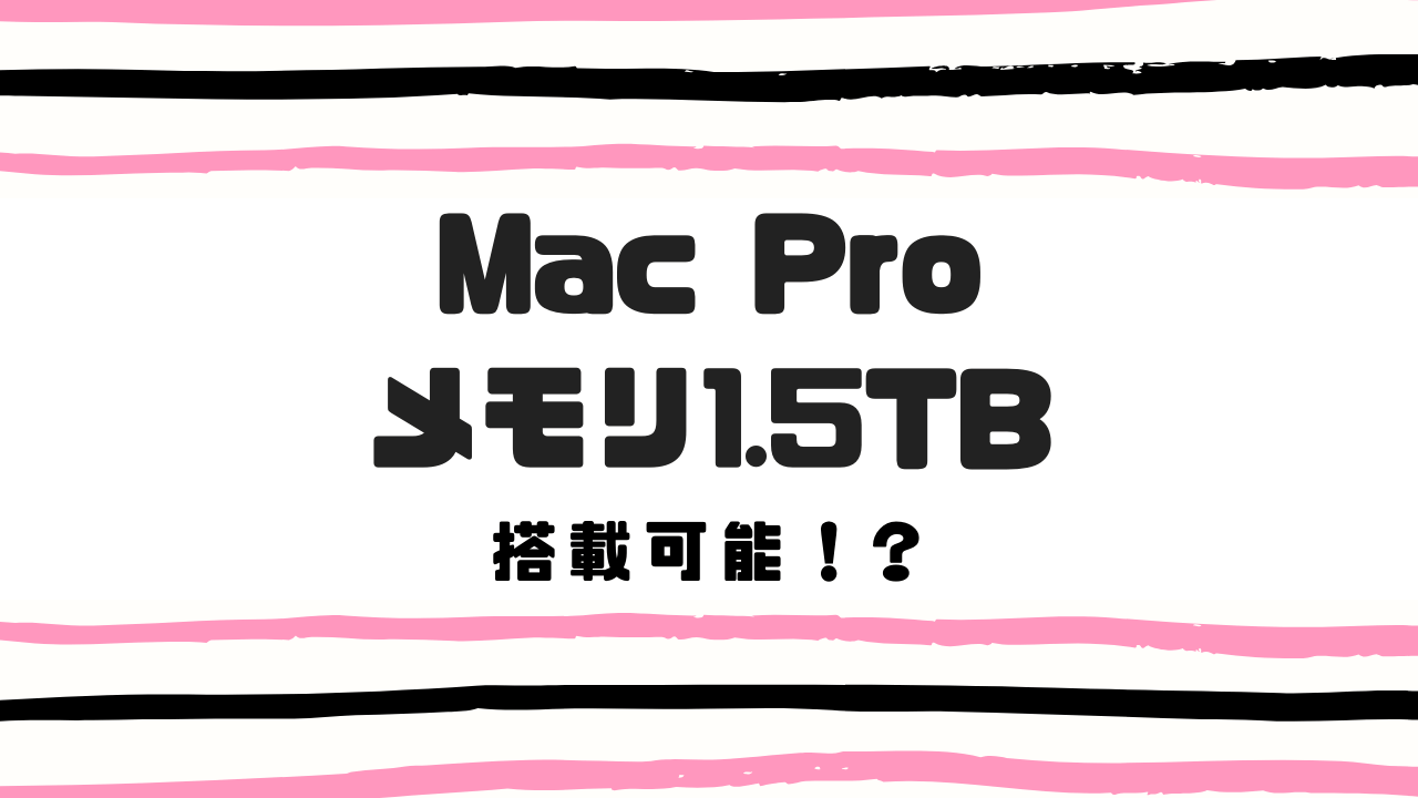 MacProメモリ1.5TB搭載可能!?